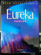 유레카 중앙대백과사전 (실사진참조)