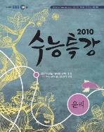 2010 수능특강 윤리