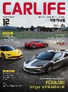 월간 카구즈 자동차생활 2019년-12월호  (CARLIFE) (신208-6)