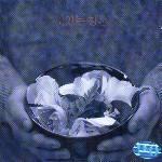 맛있는 청혼 (MBC 미니시리즈) OST [새것같은 개봉] * 손예진