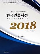 새책. 한국인물사전(2018) 주요 인사를 총망라한 국내 최초 인물사전   25,000여 명 인물 수록 (전2권)