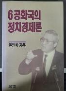 6공화국의 정치경제론 (실사진참조)