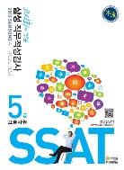 SSAT 삼성그룹 직무적성검사(5급)(고졸사원)(2013)