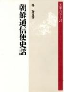 조선통신사사회(朝鮮通信使史話) 초판(1992년)