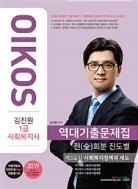2019 김진원 Oikos 1급 사회복지사 역대기출문제집 제3교시 사회복지정책과 제도