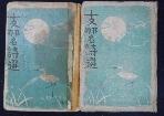 지나명시선 상,하 (支那名詩選) 1944년 초판 ,재판  /사진의 제품    ☞ 서고위치:KN 1
