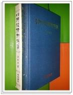 동의신경정신과학(東醫神經精神科學)