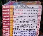 월간 게이머즈 (GAMER'Z) 2001년1월~송년호(10월호없어서 총12권)