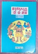 탐정실습 - 어린이왕국.주디힌들리 1992년발행