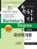 독학사 2단계 국어학개론 평생교육진흥원