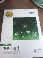 EBS 수능특강 수학영역 : 확률과 통계