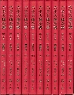 육임대계전서 -CEO 제왕학 /(전60권/고복자 효사/G)