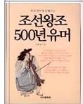 조선왕조 500년 유머 - 선비들의 멋 그것은 유머였다 초판1쇄