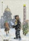 레닌그라드의 기적 - 다림 세계문학 15 (초판5쇄)