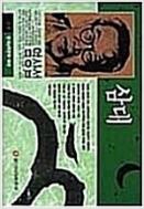 삼대(한국남북문학백선 4)