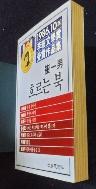 흐르는 북 (1986년도 제10회 이상문학상작품집) [초판]  /사진의 제품  ☞ 서고위치:GT 4  *[구매하시면 품절로 표기 됩니다]