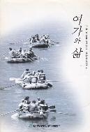 여가와 삶 2006년 초판 5쇄