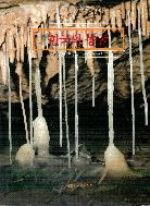한국의 동굴-석동일외-1987,초판본.양장.