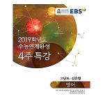 2019학년도 수능연계완성 4주 특강 영어