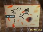 해냄 / 붉은 대지 1 ( 완결 모름 ) / 김성종 추리소설 -97년.초판.설명란참조