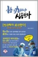 性功(성공)해야 성공한다 - 최형기 박사의 성 치료 체험기 개정2쇄발행