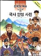 한국의 역사:인물편