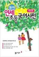 ★동아 연세 초등 국어사전★ 2012년 2판,케이스포함, 상급
