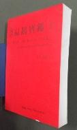 편작보감 제1권    (扁鵲寶鑑 ) / 사진의 제품  / 상현서림  ☞ 서고위치: RQ 4   *[구매하시면 품절로 표기됩니다]