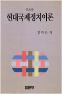 현대국제정치이론 (2002년 2판2쇄)