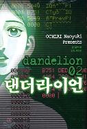 댄더라이언 1-2 완결 ☆북앤스토리☆