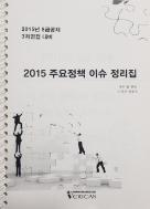2015 5급공채 3차면접 대비 주요정책 이슈 53선 정리집