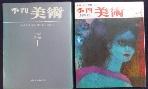 계간 미술 (창간호 ) 1976 년   겨울호 /사진의 제품 /상현서림  ☞ 서고위치:GP 5 *[구매하시면 품절로 표기됩니다]