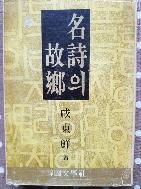 명시의 고향 (함동선 저) 한국문학사1980초판