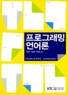 (워)프로그래밍언어론(2018-2)