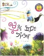봄을 파는 가계 (한국대표 순수창작동화, 31)   (ISBN : 9788965094777)