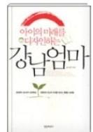 아이의 미래를 디자인하는 강남엄마 - 대한민국 상위 1%를 만들 수 있는 강남교육 노하우를 배워보자!