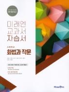 고등학교 화법과 작문 자습서 - 미래엔교과서 자습서 (2015개정교육과정)