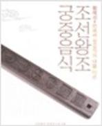 조선왕조 궁중음식 (2003 전면개정판)