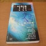 신인문(1997년 여름) - 창간호