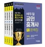2018 에듀윌 공인중개사 교재 2차 출제가능문제집 세트 - 전4권
