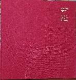 우리 옛돌 박물관  -하드커버-천으로된 고급장식- 돌조각 - -초판-절판된 귀한책-아래사진참조-정가 30000원-