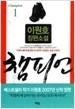 챔피언1-3 완결 /이원호