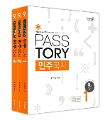 PASS TORY 민주 국사 세트(전3권)