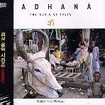 인도 요가 명상 음악 - SADHANA (THE WAY TO DIVINITY) 새것같은 개봉