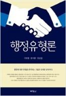행정유형론 (2018.03 발행)