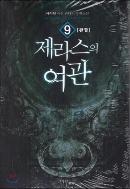 제라스의 여관 1-9 완결 ☆북앤스토리☆