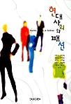 현대사회와 패션-이인자외. 공부흔적.밑면조금쭈굴-2007