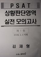 PSAT 상황판단영역 실전 모의고사 3회분 (제1회+제2회+제3회) [문제지+정답및해설]