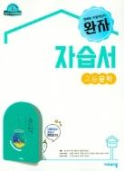 ◈ 완자 자습서 고등 문학 (2019년) (비상교육 / 한철우 / 신수환) 2015개정교육과정