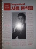 전한길 한국사 Keyword 사료분석집